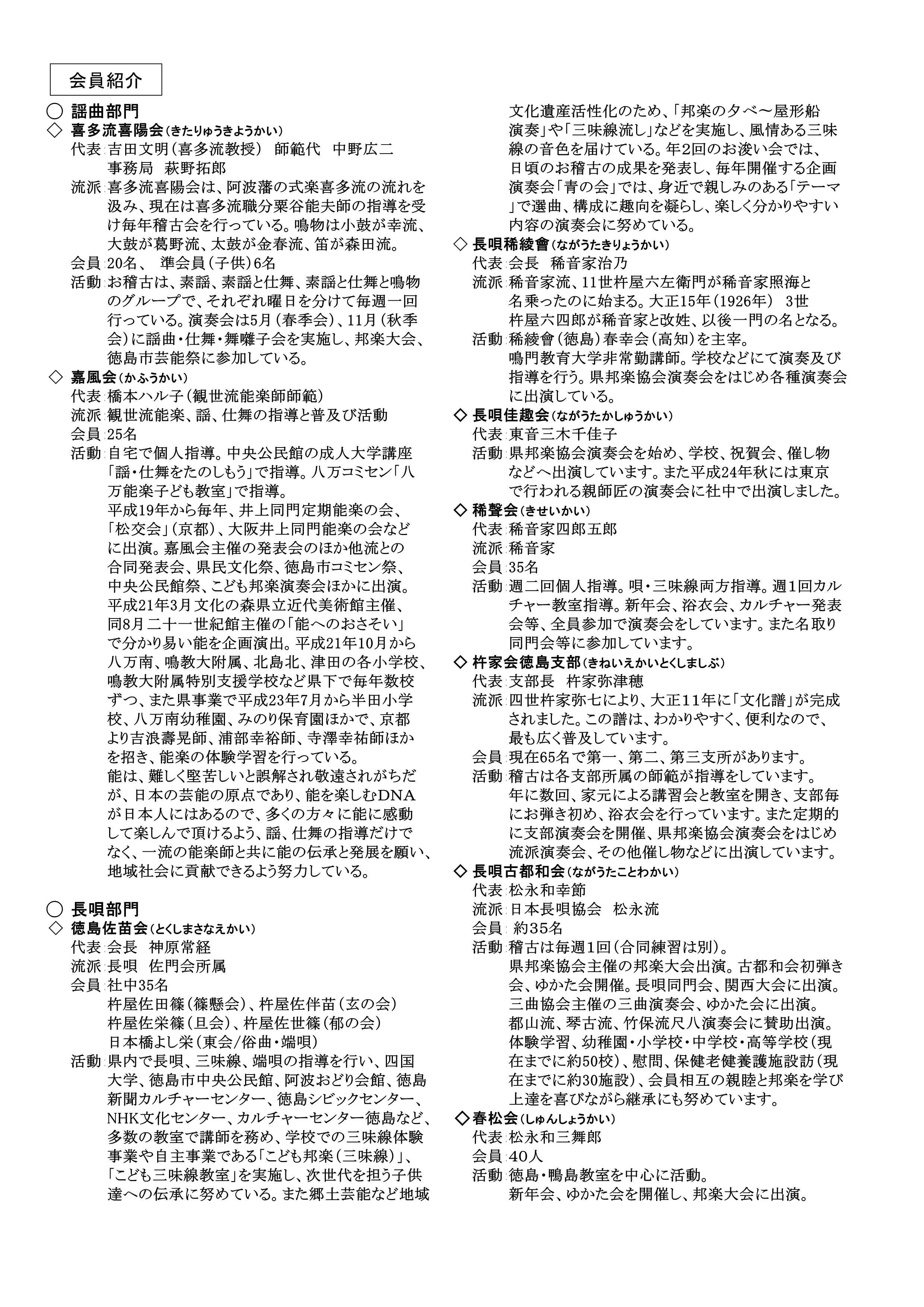 会員紹介_1頁
