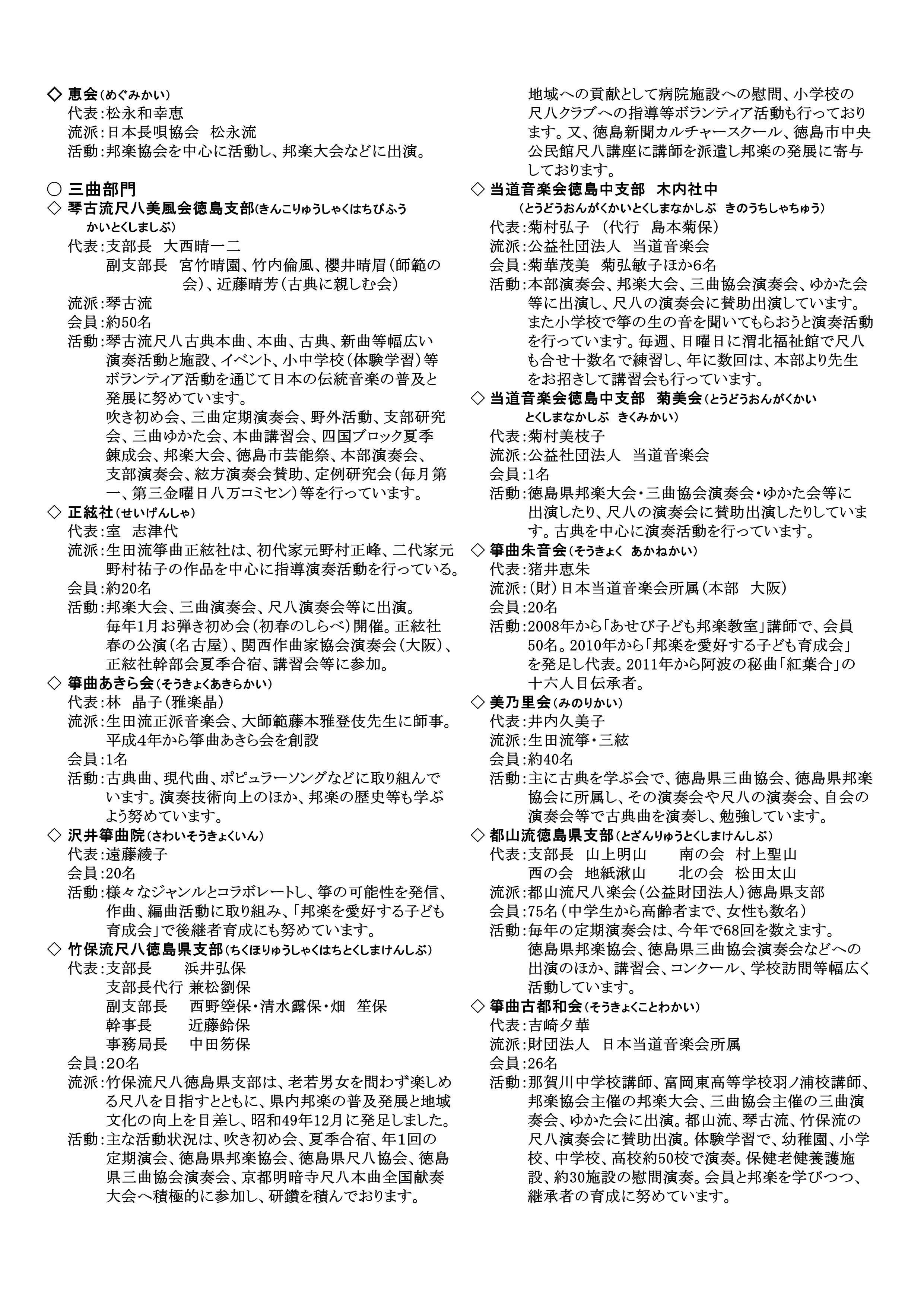 会員紹介_2頁