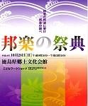 邦楽の祭典(平成19年)国文祭
