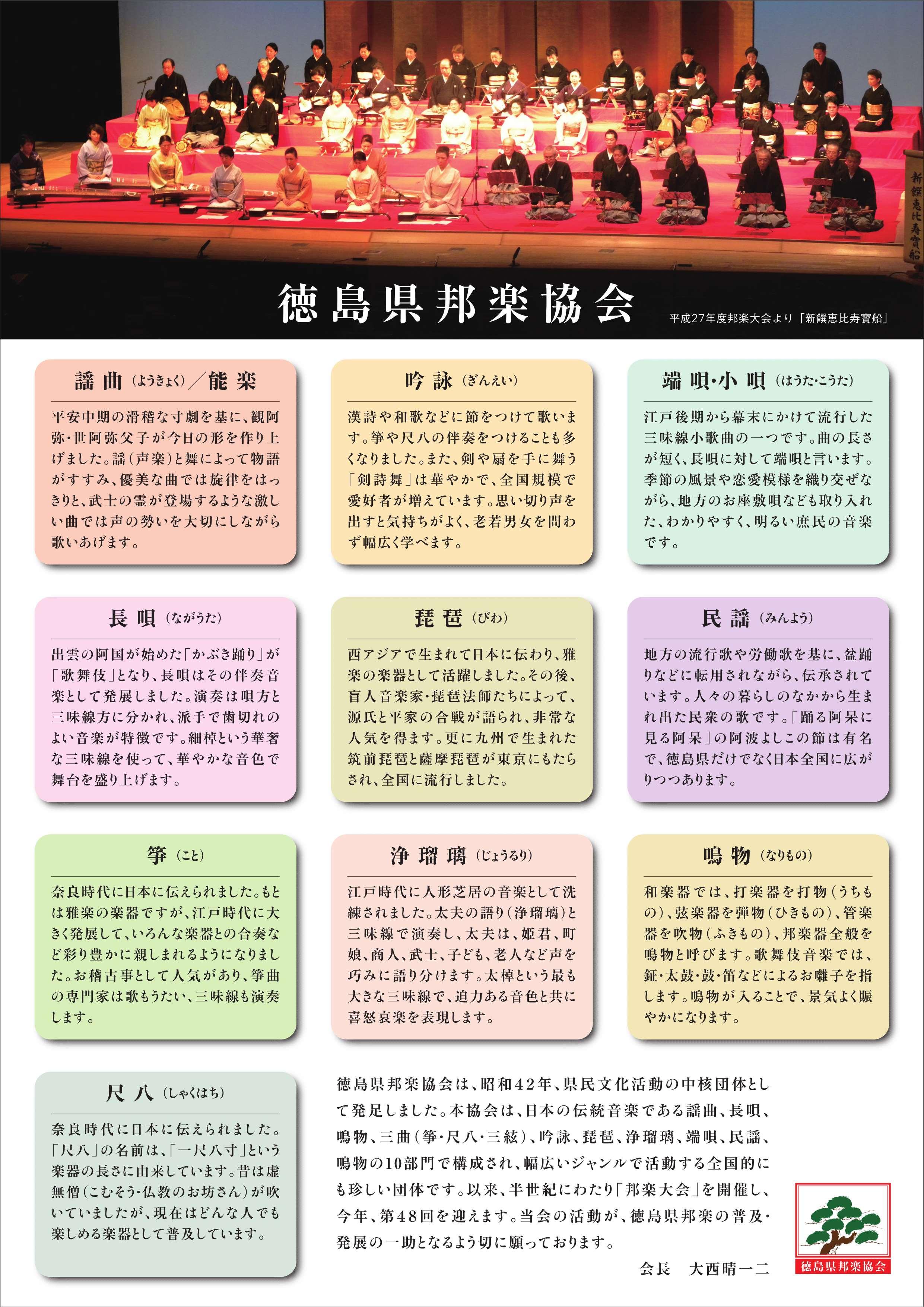 徳島県邦楽協会(お稽古場の案内)